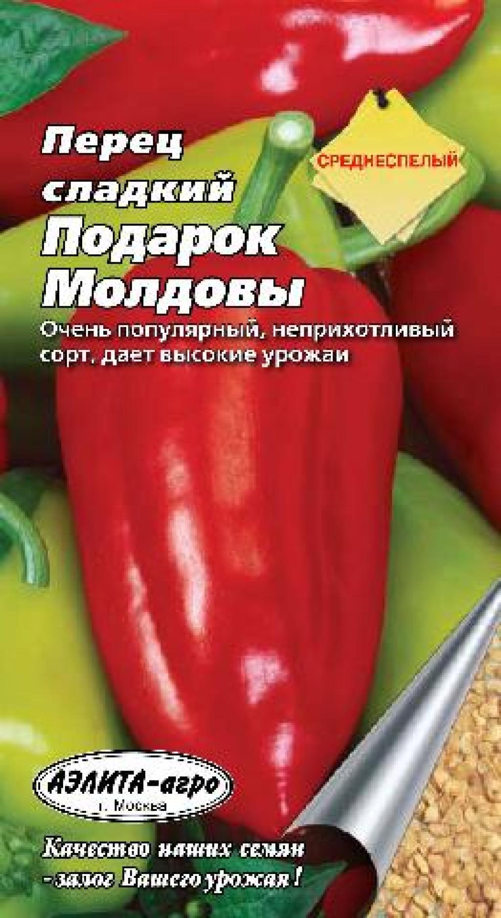 Перец сладкий подарок молдовы фото и отзывы